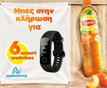 Διαγωνισμός Ανδρικόπουλος με δώρο 6 Smartwatch