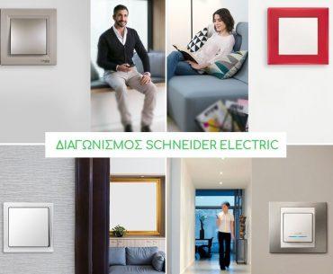 Διαγωνισμός Schneider Electric με δώρα σε 3 τυχερούς