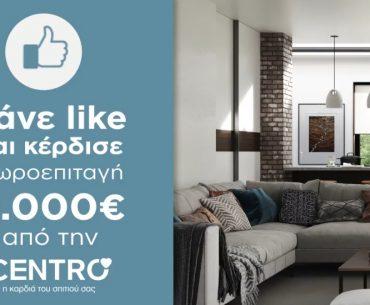 Διαγωνισμός Centro home με δωροεπιταγή αξίας 2000€