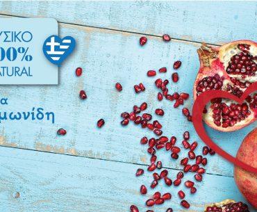 Διαγωνισμός Κτήμα Χειμωνίδη με δώρο κιβώτια χυμό ρόδι
