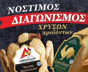 Διαγωνισμός Αμβροσιάδης με δώρο 5 καλάθια με προϊόντα