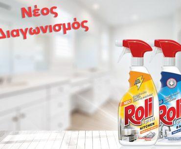 Διαγωνισμός Roli με δώρο προϊόντα σε 5 τυχερούς