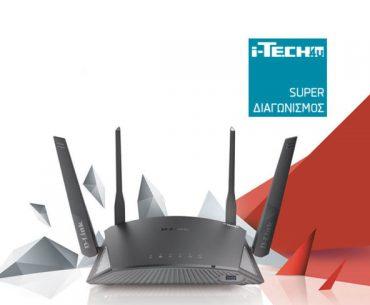 Διαγωνισμός i-TECH4u με δώρο AC2600 Smart Mesh Wi-Fi Router