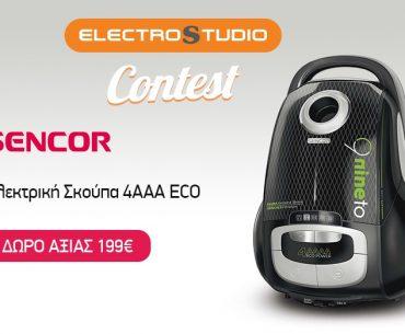 Διαγωνισμός Electrostudio με δώρο ηλεκτρική σκούπα Sencor