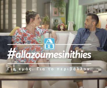 Διαγωνισμός ΑΒ Βασιλόπουλος με δωροεπιταγές αξίας 1000€