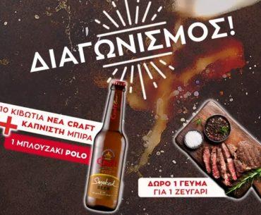 Διαγωνισμός Craft Beer με δώρο κιβώτια μπίρες, μπλουζάκια Polo και γεύμα
