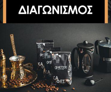 Διαγωνισμός Νέττος με δώρο συσκευές παρασκευής και χύμα καφές