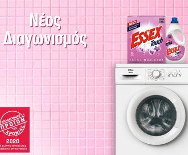 Διαγωνισμός Essex με δώρο πλυντήριο και συσκευασίες προϊόντων