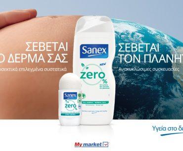 Διαγωνισμός My Market με δώρο 20 σετ Sanex Zero 0%