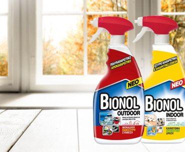 Διαγωνισμός Bionol με δώρο συσκευασίες προϊόντων