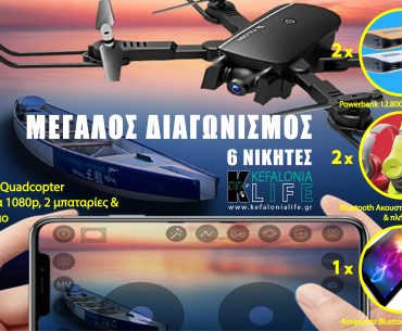 Διαγωνισμός με δώρα: Drone, Powerbanks, Bluetooth Headphones & Wireless Speakers