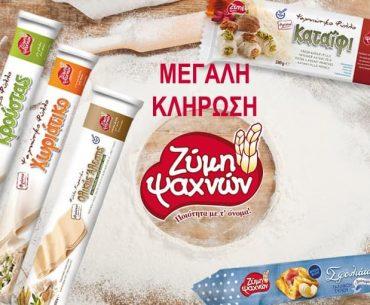 Διαγωνισμός Dina Nikolaou με δώρο προϊόντα Ζύμη Ψαχνών