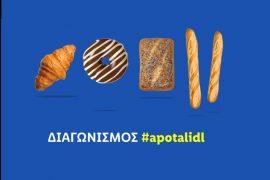 Διαγωνισμός Lidl με δωροεπιταγές αξίας 500€