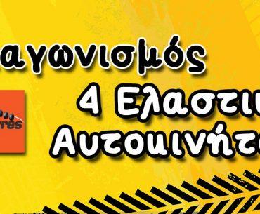 Διαγωνισμός PK Tyres με δώρο ελαστικά αυτοκινήτου