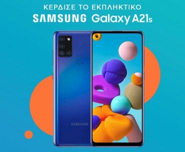 Διαγωνισμός SDNA με δώρο Samsung Galaxy A21s