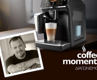 Διαγωνισμός Dimitris Skarmoutsos με δώρο αυτόματη μηχανή espresso Philips