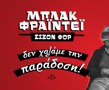 Διαγωνισμός Kotsovolos με 9 πλούσια Black Friday δώρα