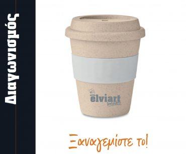 Διαγωνισμός elviart με δώρο 8 οικολογικά ποτήρια