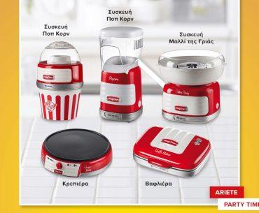 Διαγωνισμός Kotsovolos με δώρο 10 συσκευές Ariete Party Time
