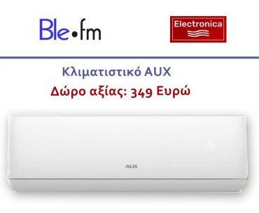 Διαγωνισμός Ble.fm με δώρο κλιματιστικό Aux