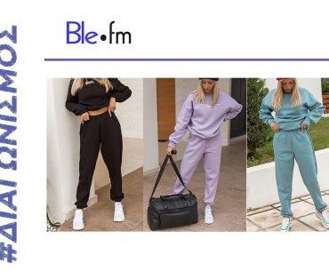 Διαγωνισμός Ble.fm με δώρο 4 γυναικείες φόρμες φούτερ
