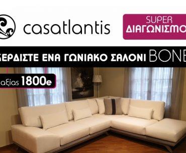 Διαγωνισμός Casatlantis Έπιπλα με δώρο γωνιακό σαλόνι
