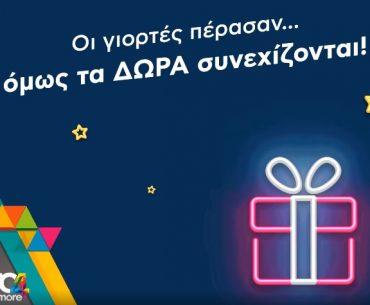 Διαγωνισμός go4more με δωροεπιταγές Κωτσόβολος & Hondos Center