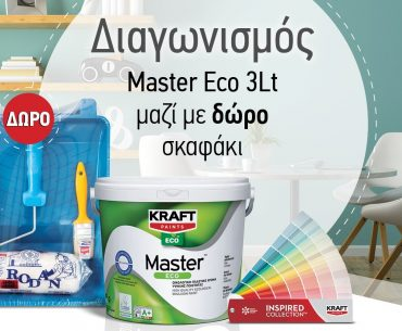 Διαγωνισμός Kraft Paints με δώρο χρώματα Master Eco και σετ εργαλείων βαφής
