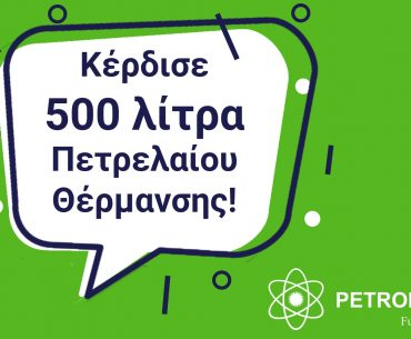Διαγωνισμός Petroil με δώρο 1000L πετρέλαιο θέρμανσης