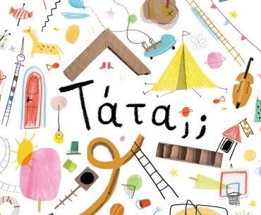 Tata Cover