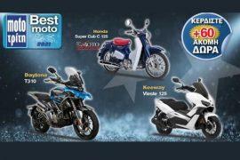 Διαγωνισμός Moto Τρίτη με δώρο 3 μοτοσυκλέτες