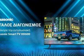 """Διαγωνισμός Panasonic με δώρο smart TV 50"""""""