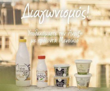 Διαγωνισμός Μενοίκιο με δώρο κιβώτια με προϊόντα