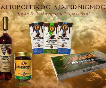 Διαγωνισμός Το Αγιορείτικο με δώρο 5 προϊόντα