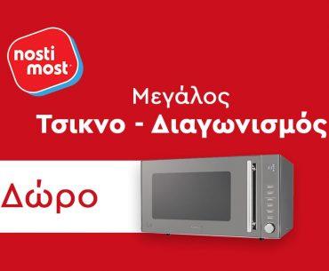Διαγωνισμός Nostimost με δώρο 2 φούρνους μικροκυμάτων