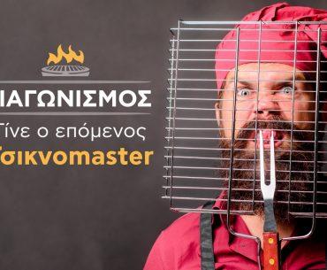 Διαγωνισμός OK Markets με δωροεπιταγές αξίας 250€