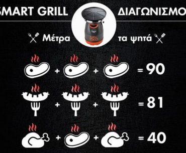 Διαγωνισμός Coral Gas με δώρο σετ Smart Grill