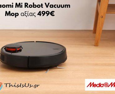 Διαγωνισμός This is us με δώρο 2 Xiaomi MiRobot Vacuum Mop