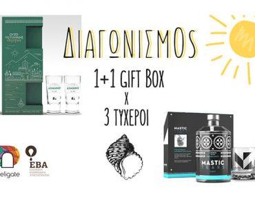 Διαγωνισμός deligate με δώρο 6 gift box Mastic Τears & Ούζο Δίμηνο