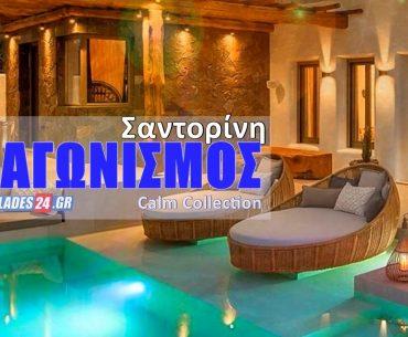 Διαγωνισμός Cyclades24.gr με δώρο πολυτελές 3ημερο στη Σαντορίνη