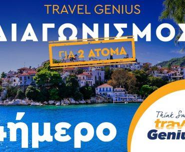 Διαγωνισμός Genius Travel με δώρο 4ήμερο στη Σκιάθο