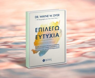 Iviskos Eytyxia Ekdoseis Ivivskos
