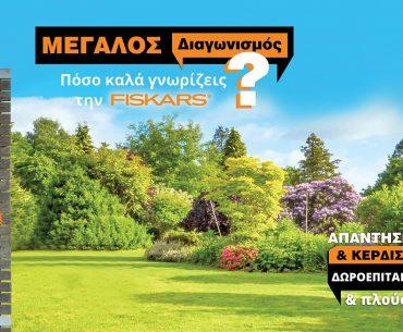 Διαγωνισμός Fiskars με δωροεπιταγές και προϊόντα συνολικής αξίας 4.500€