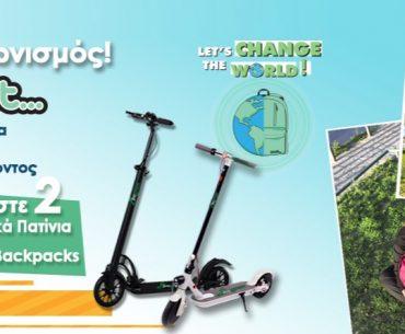 Διαγωνισμός Must Backpacks με δώρο 2 Ηλεκτρικά Πατίνια και 10 σακίδια πλάτης