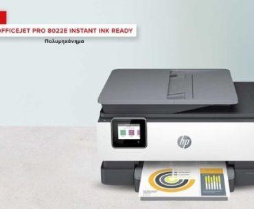 Διαγωνισμός Kotsovolos με δώρο 2 πολυμηχανημανήματα HP