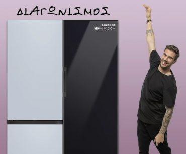 Διαγωνισμός Akis Petretzikis με δώρο ψυγειοκαταψύκτη & ψυγείο Bespoke