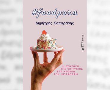 """Διαγωνισμός koukidaki με δώρο το βιβλίο """"#Foodporn"""""""