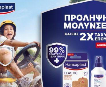 Διαγωνισμός My Market με δώρο 10 σετ με προϊόντα Hansaplast