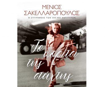 Διαγωνισμός vivlio-life.gr με δώρο το βιβλίο «Το κορίτσι της στάχτης»