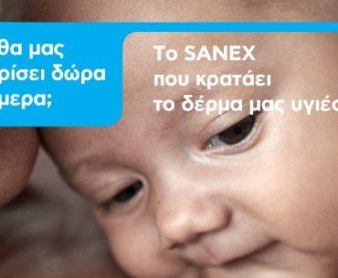 Διαγωνισμός ΑΒ Βασιλόπουλος με δώρο 20 σετ με νεσεσέρ, τσάντες & προϊόντα Sanex